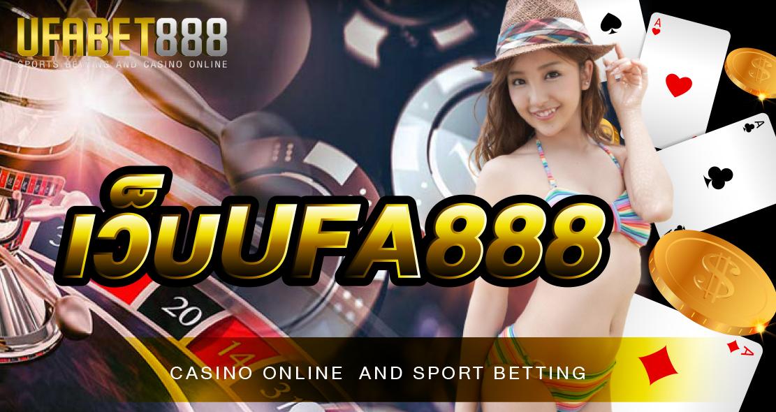เว็บUFA888